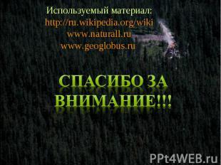 Мы пользовались буклетом : «Центрально-Лесной заповедник» учебником по географии