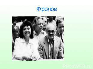 Фролов