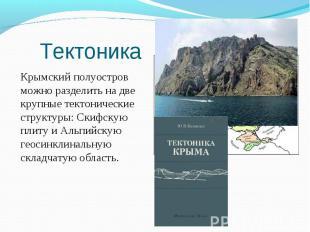 Крымский полуостров можно разделить на две крупные тектонические структуры: Cкиф