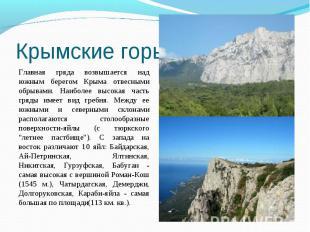 Главная гряда возвышается над южным берегом Крыма отвесными обрывами. Наиболее в
