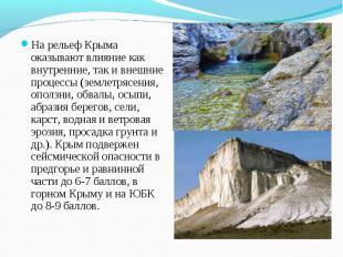 На рельеф Крыма оказывают влияние как внутренние, так и внешние процессы (землет
