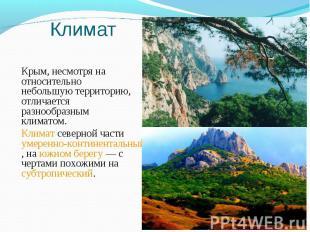 Крым, несмотря на относительно небольшую территорию, отличается разнообразным кл