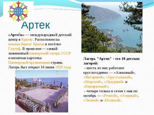 «Арте к»— международный детский центр в Крыму. Расположен на южном берегу