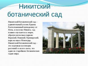 Никитский ботанический сад – удивительный уголок Крыма. Расположенный неподалеку