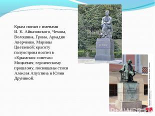 Крым связан с именами И.К.Айвазовского, Чехова, Волошина, Грина, Арк