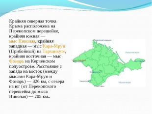 Крайняя северная точка Крыма расположена на Перекопском перешейке, крайняя южная