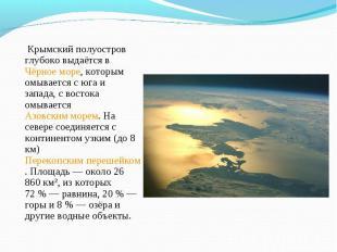 Крымский полуостров глубоко выдаётся в Чёрное море, которым омывается с юга и за