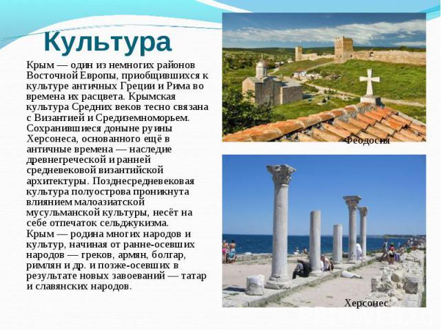 Крым— один из немногих районов Восточной Европы, приобщившихся к культуре античных Греции и Рима во времена их расцвета. Крымская культура Средних веков тесно связана с Византией и Средиземноморьем. Сохранившиеся доныне руины Херсонеса, основа…