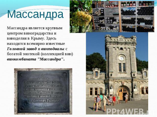 """Массандра является крупным центром виноградарства и виноделия в Крыму. Здесь находятся всемирно известные Головной завод и винподвалы с богатой энотекой (коллекцией вин) винкомбината """"Массандра"""". Массандра является крупным центром виноград…"""