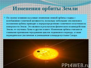 Изменения орбиты Земли По своему влиянию на климат изменения земной орбиты сходн
