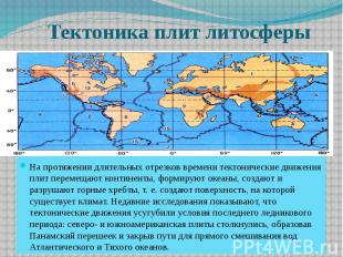 Тектоника плит литосферы На протяжении длительных отрезков времени тектонические