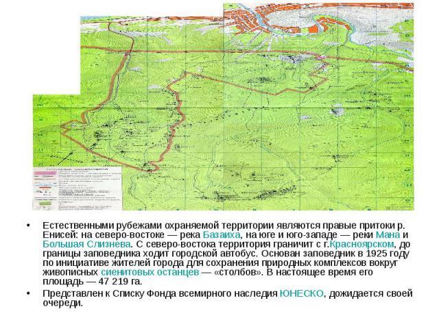 Естественными рубежами охраняемой территории являются правые притоки р. Енисей: на северо-востоке— река Базаиха, на юге и юго-западе— рекиМанаиБольшая Слизнева. С северо-востока территория граничит с г.Красноярском, до …