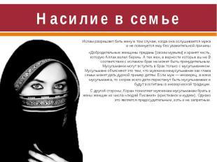 Насилие в семье Ислам разрешает бить жену в том случае, когда она ослушивается м