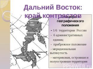 Специфика географического положения - 1/6 территории России - 6 административных