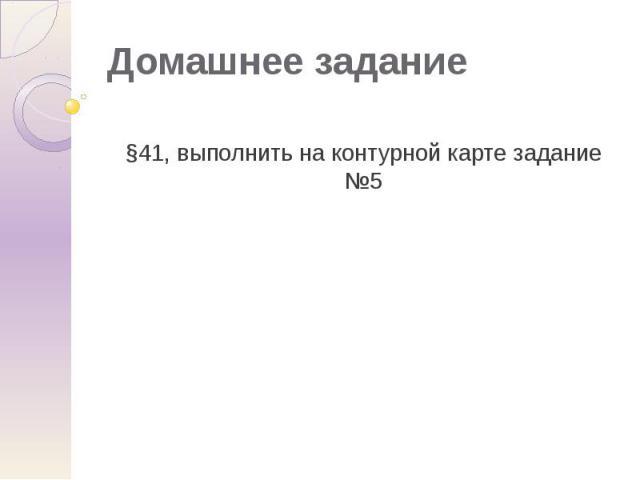 Домашнее задание §41, выполнить на контурной карте задание №5