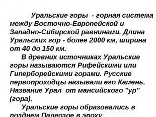 Уральские горы - горная система между Восточно-Европейской и Западно-Сибирской р