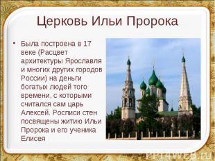 Была построена в 17 веке (Расцвет архитектуры Ярославля и многих других городов