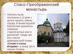Обитель была построена в 12 веке с целью защиты границ города. В монастырской би