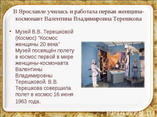 """Музей В.В. Терешковой (Космос) """"Космос женщины 20 века"""" Музей посвящён"""