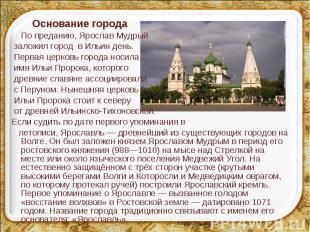 Основание города Основание города По преданию, Ярослав Мудрый заложил город в Ил