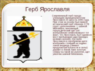 Современный герб города утверждён муниципалитетом Ярославля 23 августа 1995 года