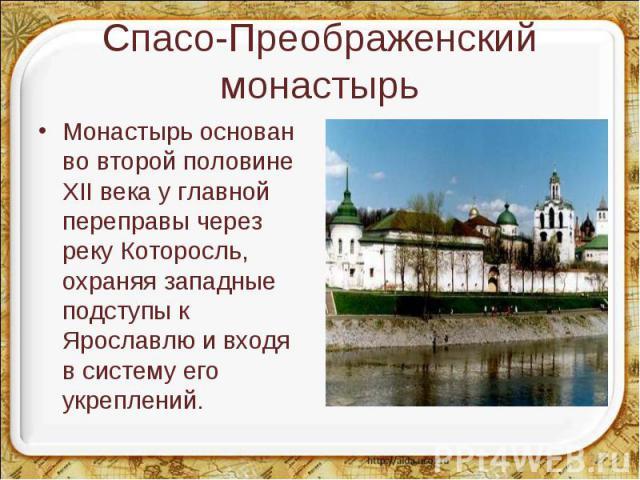 Монастырь основан во второй половине XII века у главной переправы через реку Которосль, охраняя западные подступы к Ярославлю и входя в систему его укреплений. Монастырь основан во второй половине XII века у главной переправы через реку Которосль, о…