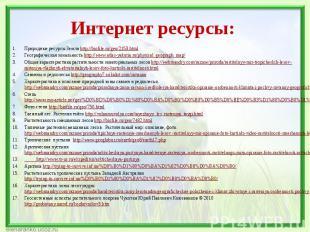 Природные ресурсы Земли http://biofile.ru/geo/2153.html Природные ресурсы Земли