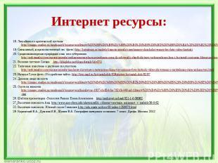 18. Лишайники в арктической пустыне http://images.yandex.ru/yandsearch?source=wi