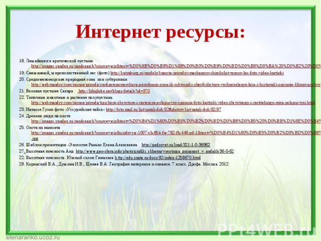 18. Лишайники в арктической пустыне http://images.yandex.ru/yandsearch?source=wiz&text=%D0%9B%D0%B8%D1%88%D0%B0%D0%B9%D0%BD%D0%B8%D0%BA%20%D0%B2%20%D0%B0%D1%80%D0%BA%D1%82%D0%B8%D1%87%D0%B5%D1%81%D0%BA%D0%BE%D0%B9%20%D0%BF%D1%83%D1%81%D1%82%D1%8…