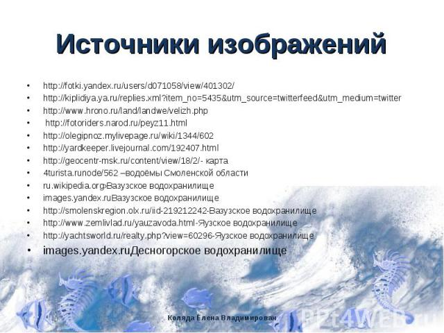 http://fotki.yandex.ru/users/d071058/view/401302/ http://fotki.yandex.ru/users/d071058/view/401302/ http://kiplidiya.ya.ru/replies.xml?item_no=5435&utm_source=twitterfeed&utm_medium=twitter http://www.hrono.ru/land/landwe/velizh.php http://f…