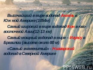 Высочайший в мире водопад Анхель в Южной Америке (1054м) Высочайший в мире водоп