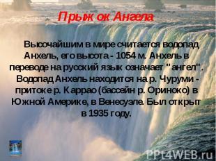 Высочайшим в мире считается водопад Анхель, его высота - 1054 м. Анхель в перево