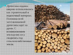 Древесина издавна широко использовалась как строительный и поделочный материал.