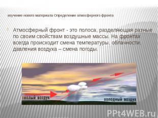 изучение нового материала Определение атмосферного фронта Атмосферный фронт - эт