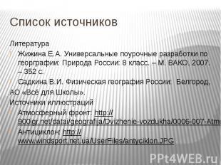 Список источников Литература Жижина Е.А. Универсальные поурочные разработки по г
