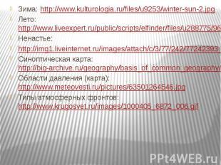 Зима: http://www.kulturologia.ru/files/u9253/winter-sun-2.jpg Зима: http://www.k