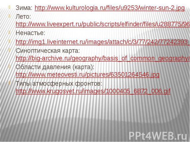 Зима: http://www.kulturologia.ru/files/u9253/winter-sun-2.jpg Зима: http://www.kulturologia.ru/files/u9253/winter-sun-2.jpg Лето: http://www.liveexpert.ru/public/scripts/elfinder/files/u288775/9654.jpg Ненастье: http://img1.liveinternet.ru/images/at…