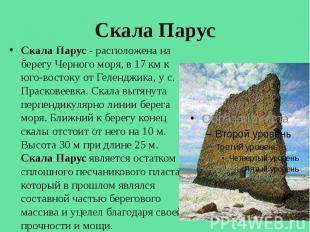 Скала Парус Скала Парус - расположена на берегу Черного моря, в 17 км к юго-вост