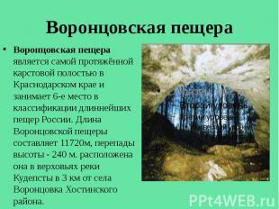 Воронцовская пещера Воронцовская пещера является самой протяжённой карстовой пол