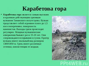 Карабетова гора Карабетова гора является самым высоким и крупным действующим гря