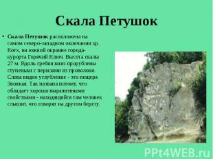 Скала Петушок Скала Петушок расположена на самом северо-западном окончании хр. К