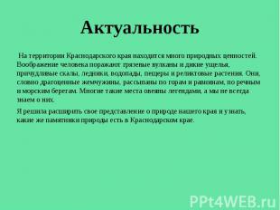 Актуальность На территории Краснодарского края находится много природных ценност