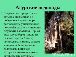 Агурские водопады Недалеко от города Сочи в четырех километрах от побережья Черн