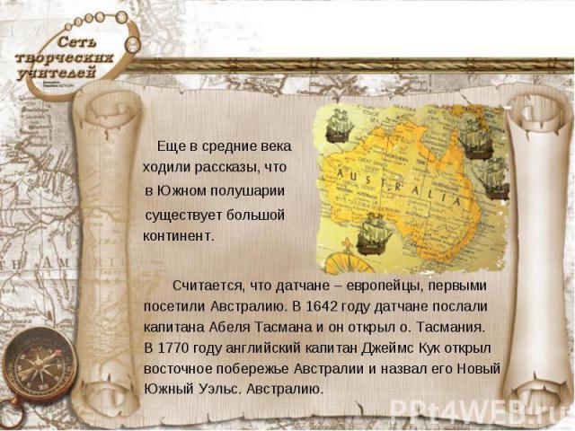 Еще в средние века ходили рассказы, что Еще в средние века ходили рассказы, что в Южном полушарии существует большой континент.