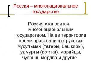 Россия становится многонациональным государством. На ее территории кроме правосл