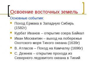Основные события: Основные события: Поход Ермака в Западную Сибирь (1582г) Курба