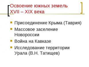Присоединение Крыма (Таврия) Присоединение Крыма (Таврия) Массовое заселение Нов