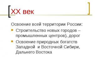 Освоение всей территории России: Освоение всей территории России: Строительство