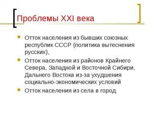 Отток населения из бывших союзных республик СССР (политика вытеснения русских),
