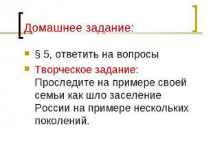 § 5, ответить на вопросы § 5, ответить на вопросы Творческое задание: Проследите